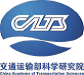 China Academy of Transportation Sciences